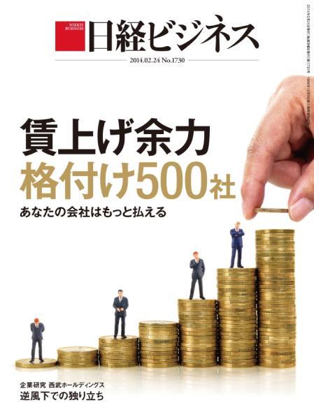 日経ビジネス 2014年2月24日号