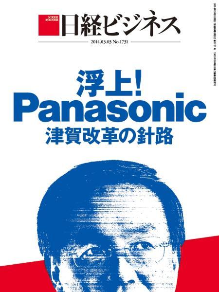 日経ビジネス 2014年3月3日号