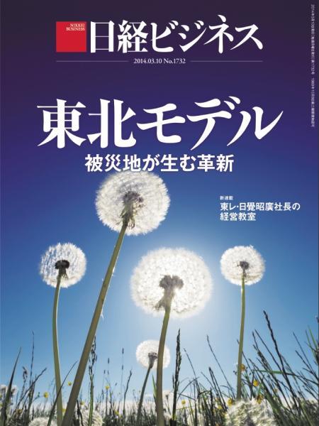 日経ビジネス 2014年3月10日号
