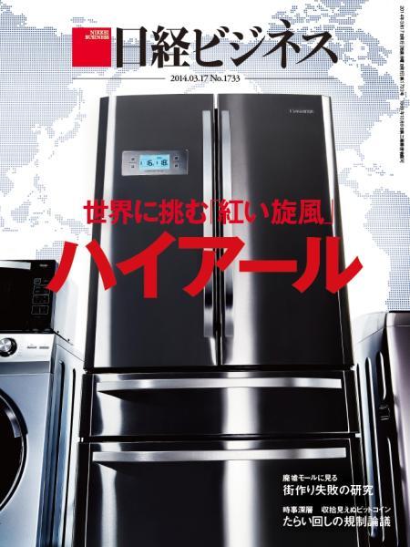 日経ビジネス 2014年3月17日号