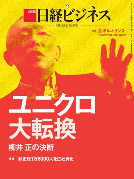 日経ビジネス 2014年3月24日号