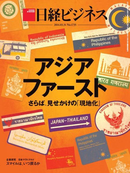 日経ビジネス 2014年3月31日号