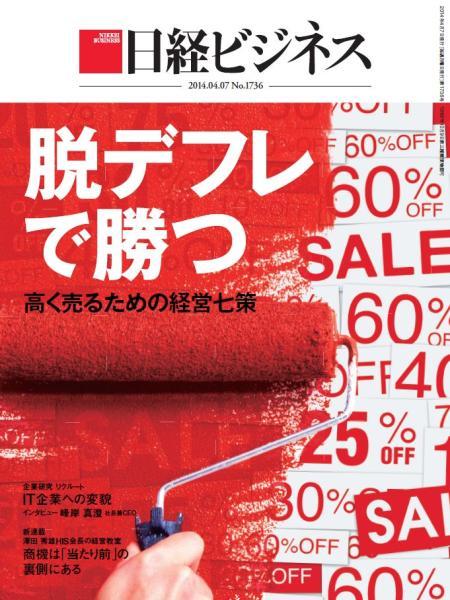 日経ビジネス 2014年4月7日号