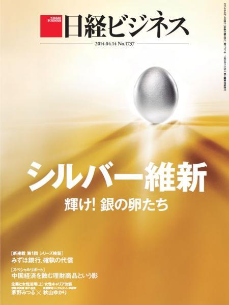日経ビジネス 2014年4月14日号