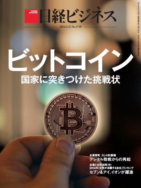 日経ビジネス 2014年4月21日号
