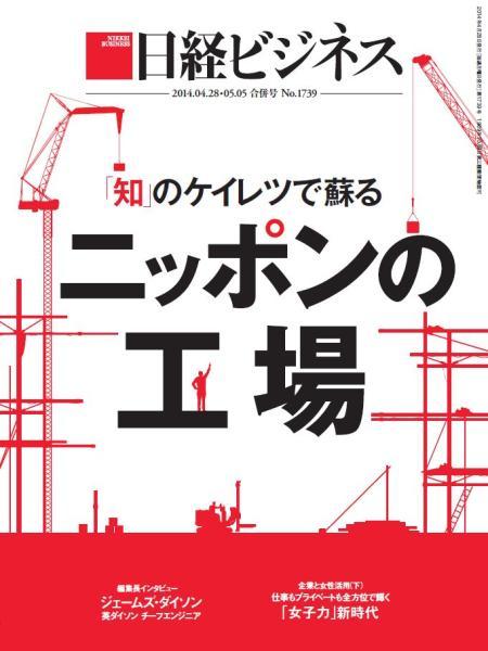 日経ビジネス 2014年4月28日号