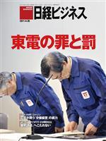 日経ビジネス 2011年04月25日号