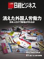 日経ビジネス 2011年05月02日号