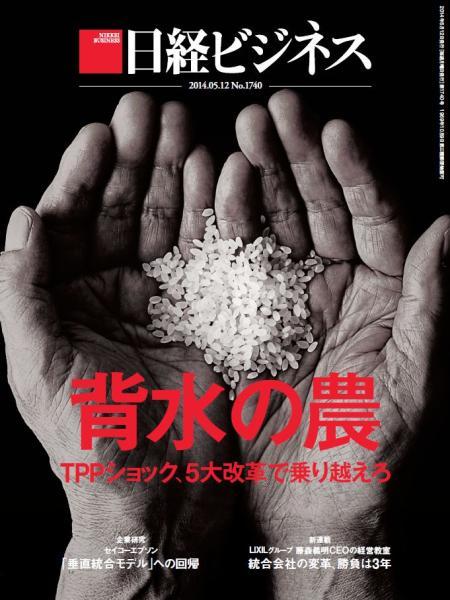 日経ビジネス 2014年5月12日号