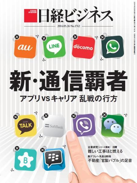 日経ビジネス 2014年5月26日号