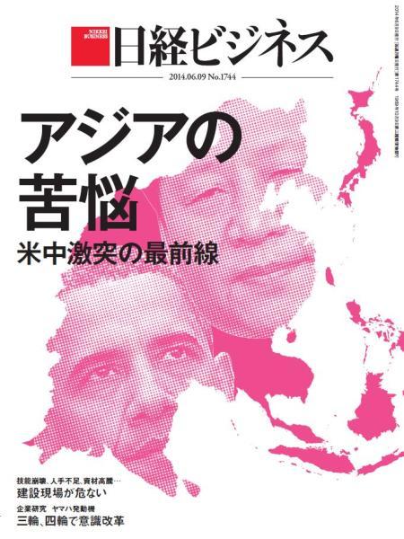 日経ビジネス 2014年6月9日号