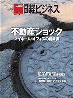 日経ビジネス 2011年05月09日号