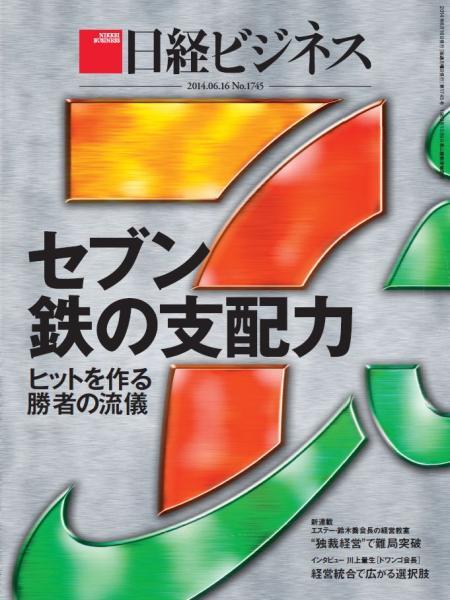 日経ビジネス 2014年6月16日号