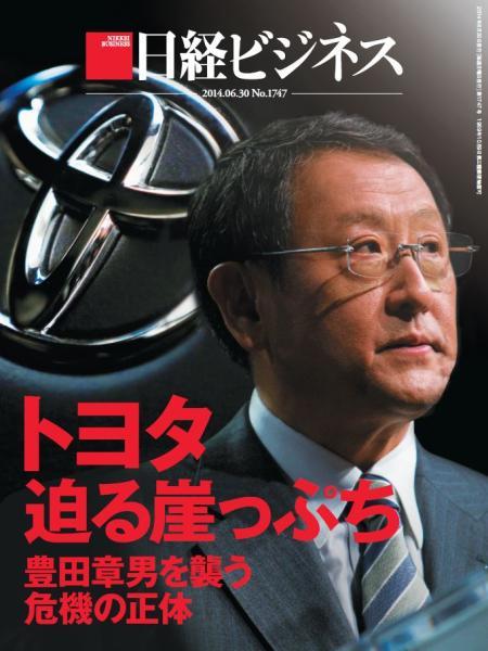 日経ビジネス 2014年6月30日号