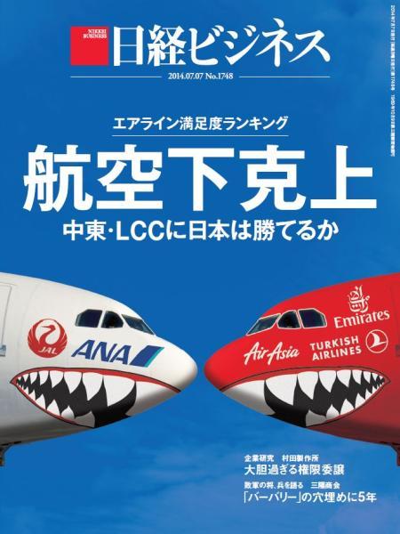 日経ビジネス 2014年7月7日号
