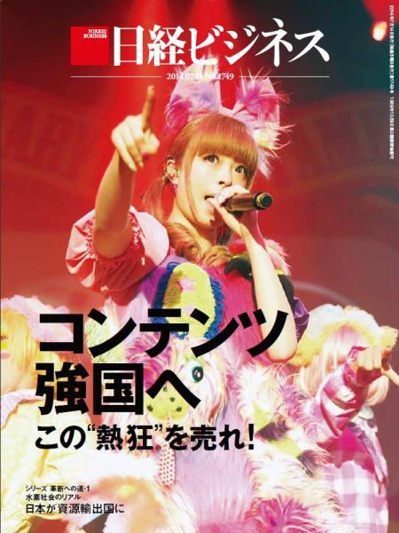 日経ビジネス 2014年7月14日号