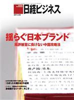日経ビジネス 2011年05月16日号