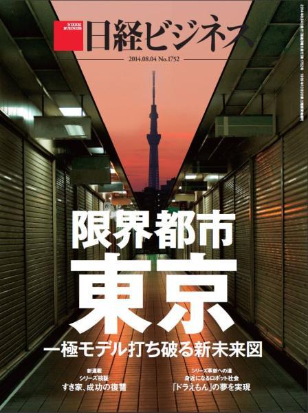日経ビジネス 2014年8月4日号