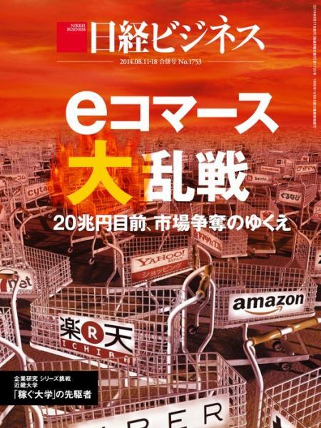 日経ビジネス 2014年8月11日号