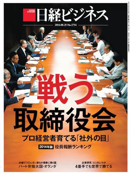 日経ビジネス 2014年8月25日号