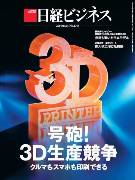 日経ビジネス 2014年9月1日号