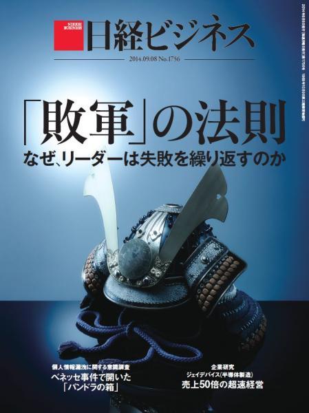 日経ビジネス 2014年9月8日号