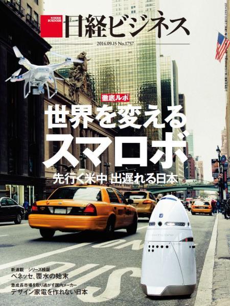 日経ビジネス 2014年9月15日号