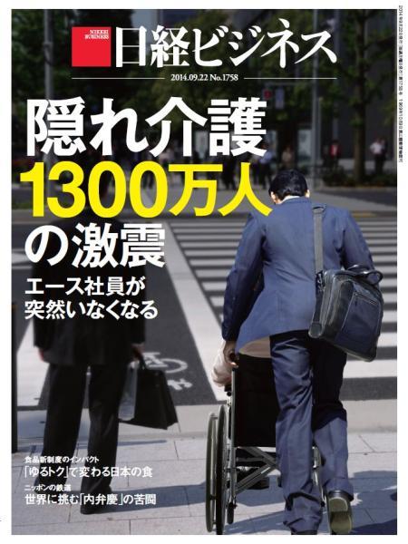 日経ビジネス 2014年9月22日号