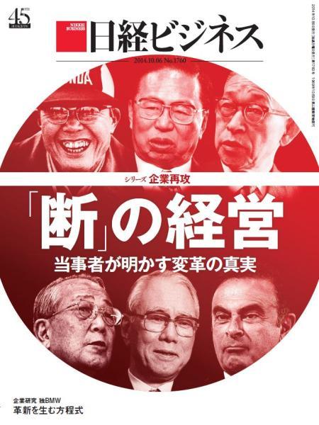 日経ビジネス 2014年10月6日号