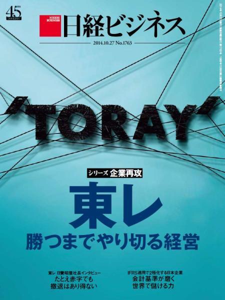 日経ビジネス 2014年10月27日号