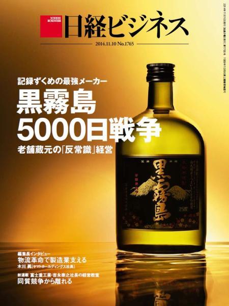日経ビジネス 2014年11月10日号