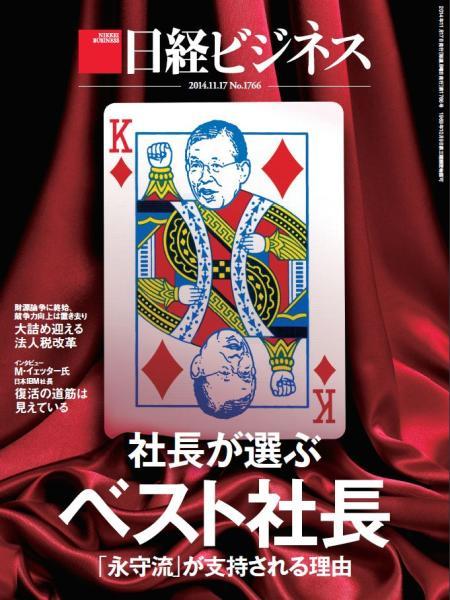 日経ビジネス 2014年11月17日号