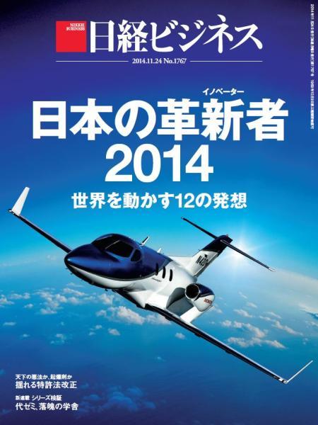日経ビジネス 2014年11月24日号