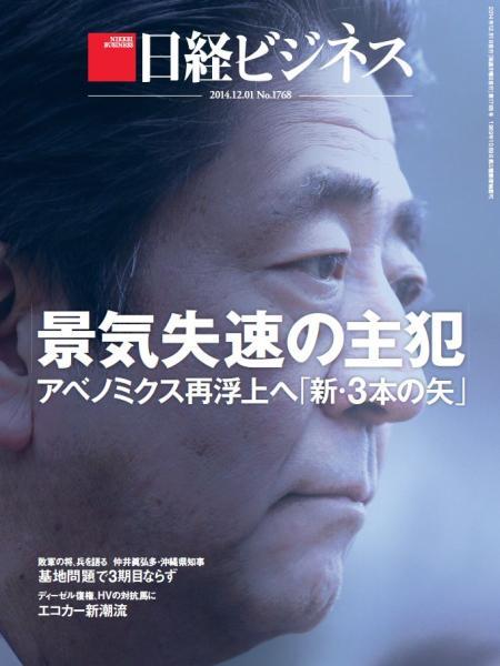 日経ビジネス 2014年12月1日号
