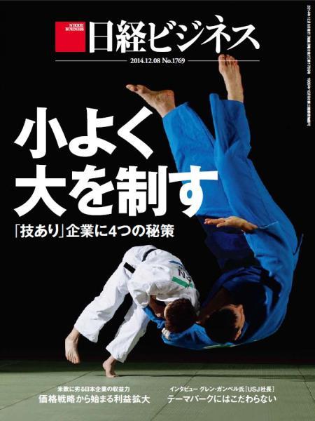 日経ビジネス 2014年12月8日号