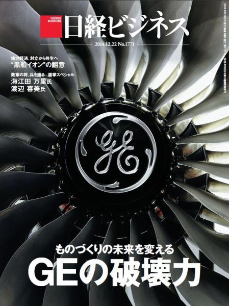 日経ビジネス 2014年12月22日号