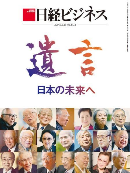 日経ビジネス 2014年12月29日号