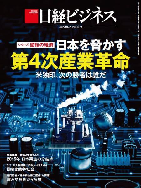 日経ビジネス 2015年1月5日号
