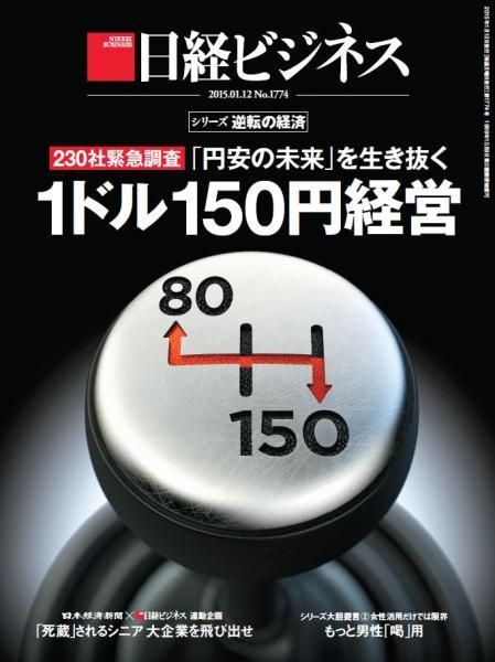 日経ビジネス 2015年1月12日号