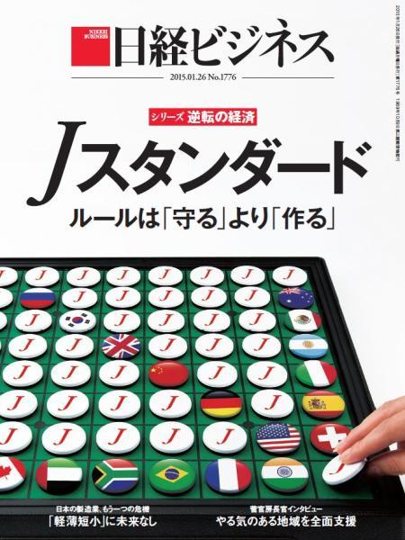日経ビジネス 2015年1月26日号