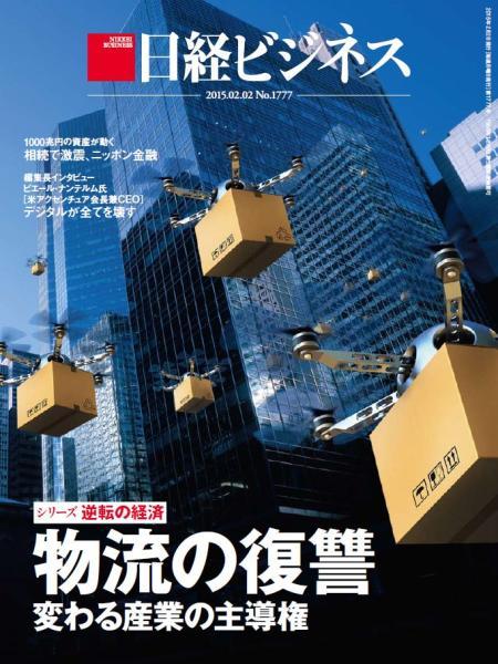 日経ビジネス 2015年2月2日号