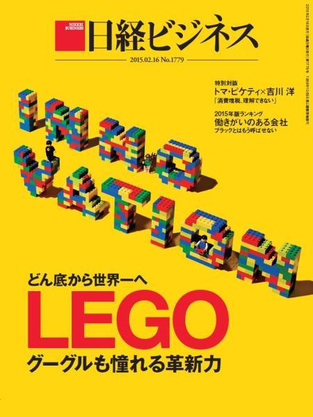 日経ビジネス 2015年2月16日号