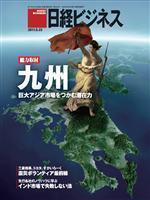 日経ビジネス 2011年05月23日号
