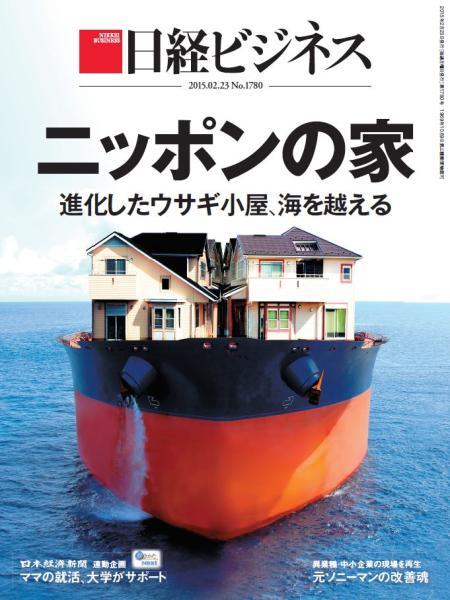 日経ビジネス 2015年2月23日号