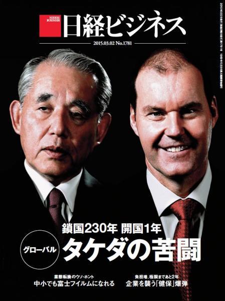日経ビジネス 2015年3月2日号