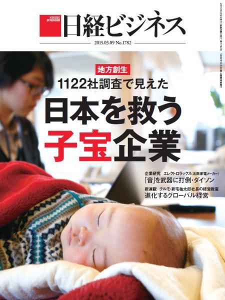 日経ビジネス 2015年3月9日号