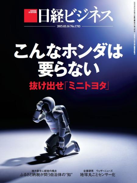 日経ビジネス 2015年3月16日号