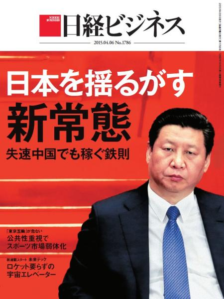 日経ビジネス 2015年4月6日号