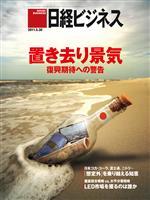 日経ビジネス 2011年05月30日号