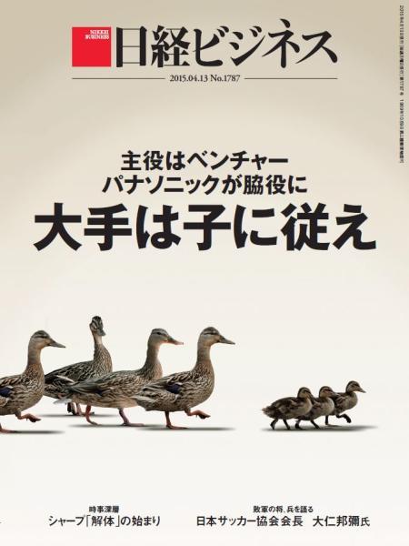 日経ビジネス 2015年4月13日号